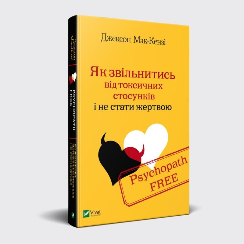 книга как освободиться от токсичных отношений и не стать жертвой