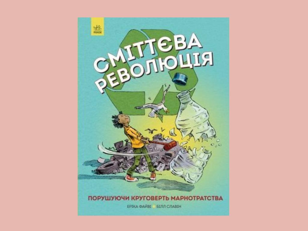 книга сміттєва революція