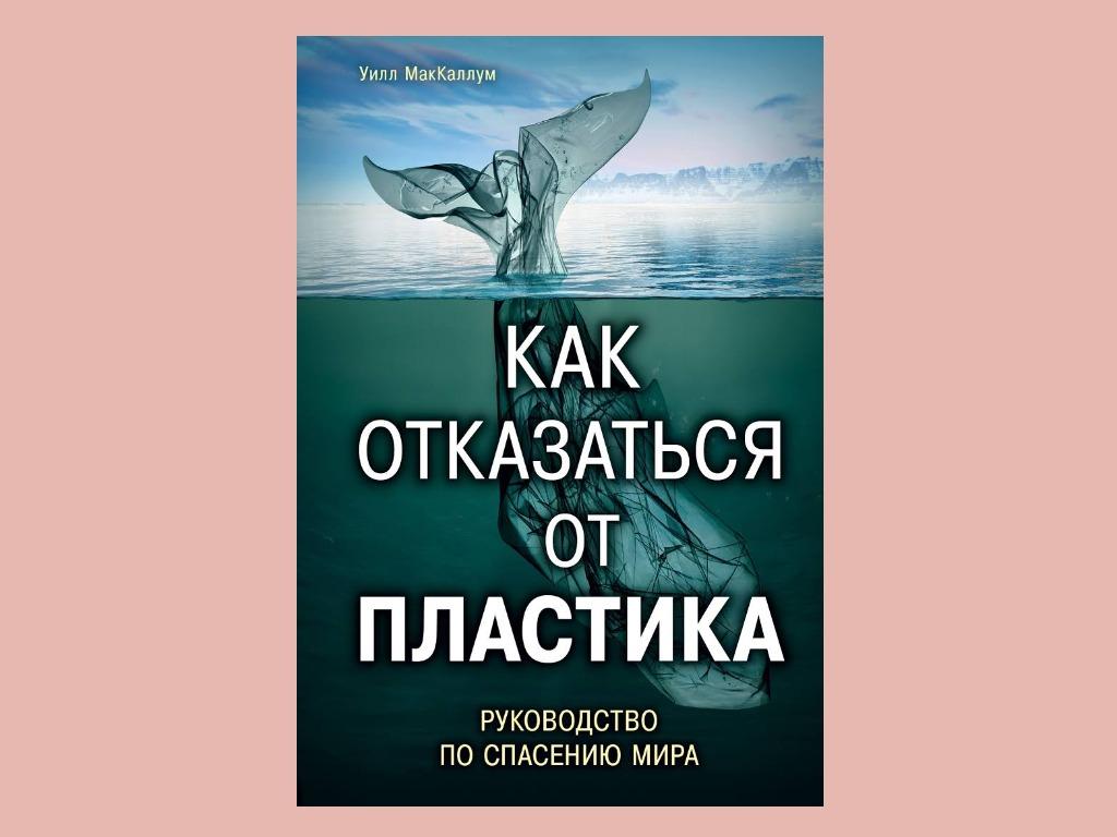 книга как отказаться от пластика уилл маккаллум