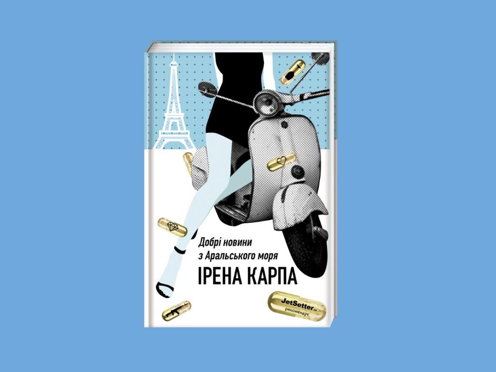 Ірена Карпа: «Люди, що посилено лайкають чужий бодіпозитив, самі воліли б бути фітнес-курочками»-Фото 6