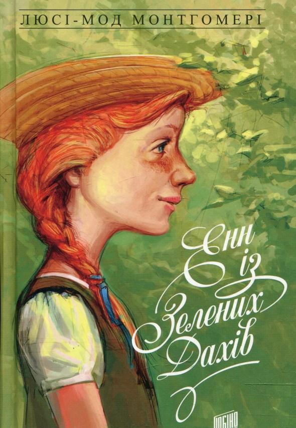 самые читаемые книги в мире Энн из Зеленых крыш