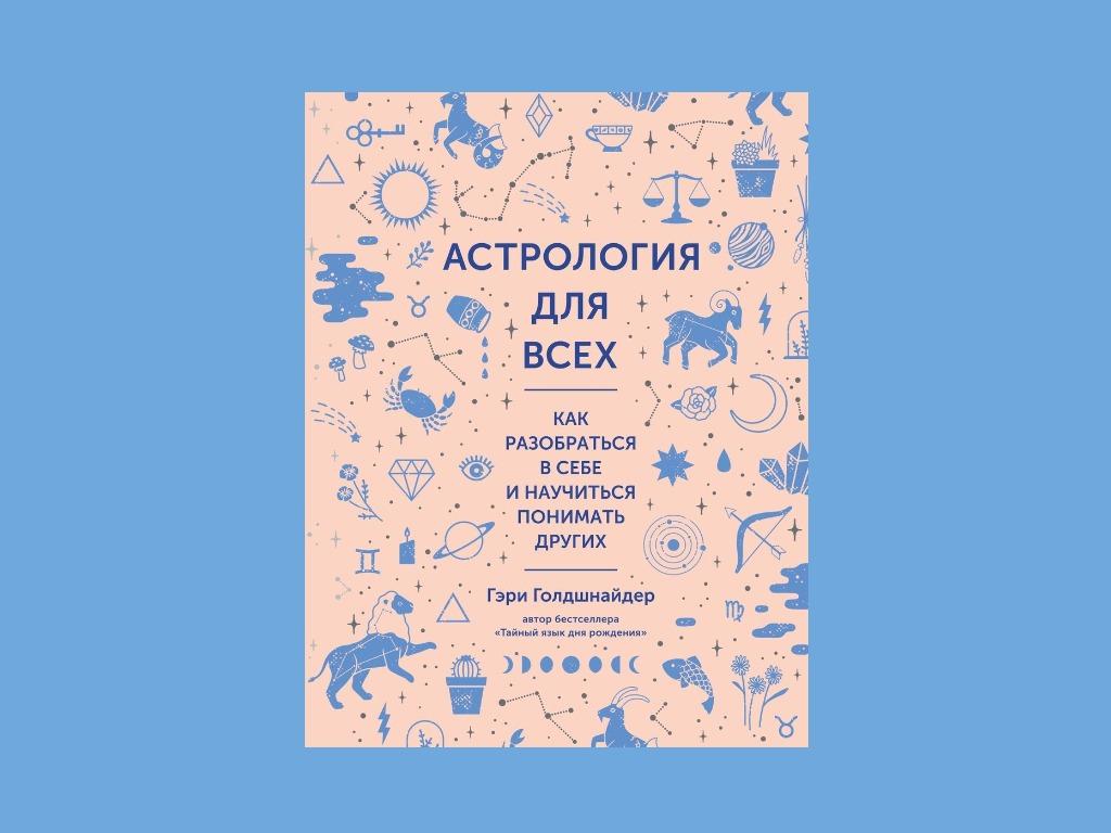 книга астрология для всех