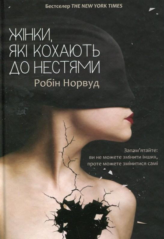книга женщины, которые любят слишком сильно купить