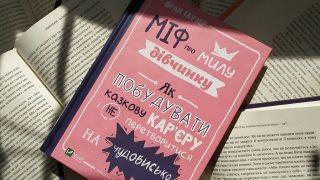 Книга месяца: «Міф про милу дівчинку» Фран Гаузер-320x180