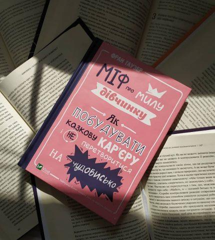 Книга месяца: «Міф про милу дівчинку» Фран Гаузер-430x480