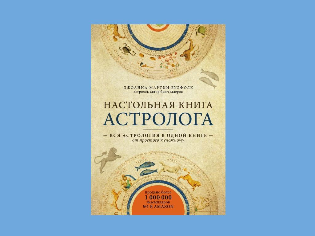 книга настольная книга астролога читать