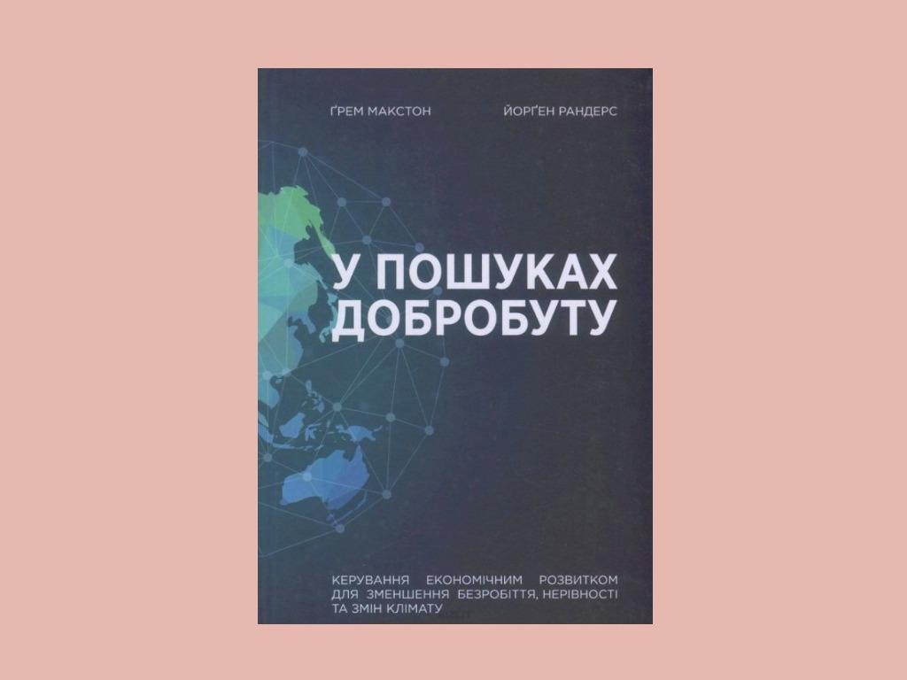книга в поисках благосостояния