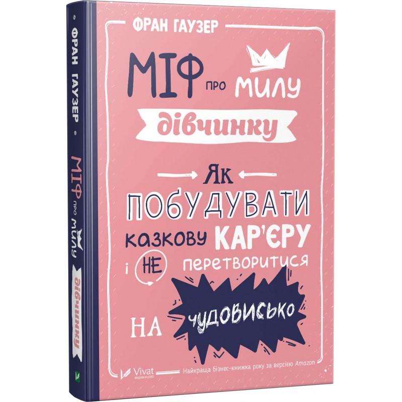Книга месяца: «Міф про милу дівчинку» Фран Гаузер-Фото 2