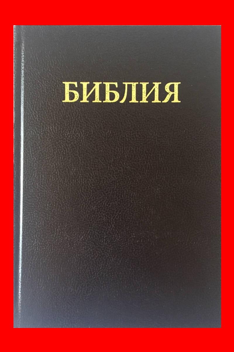 самая читаемая книга в мире библия