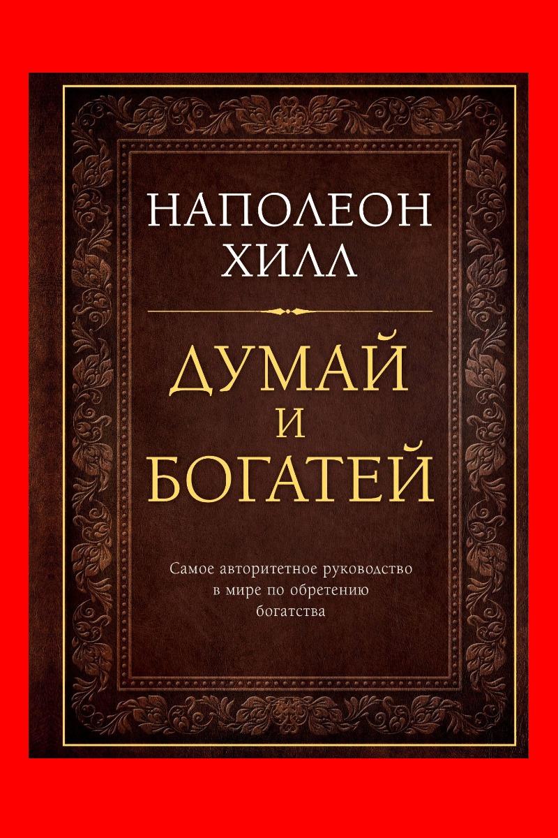 топ-10 читаемых книг мира