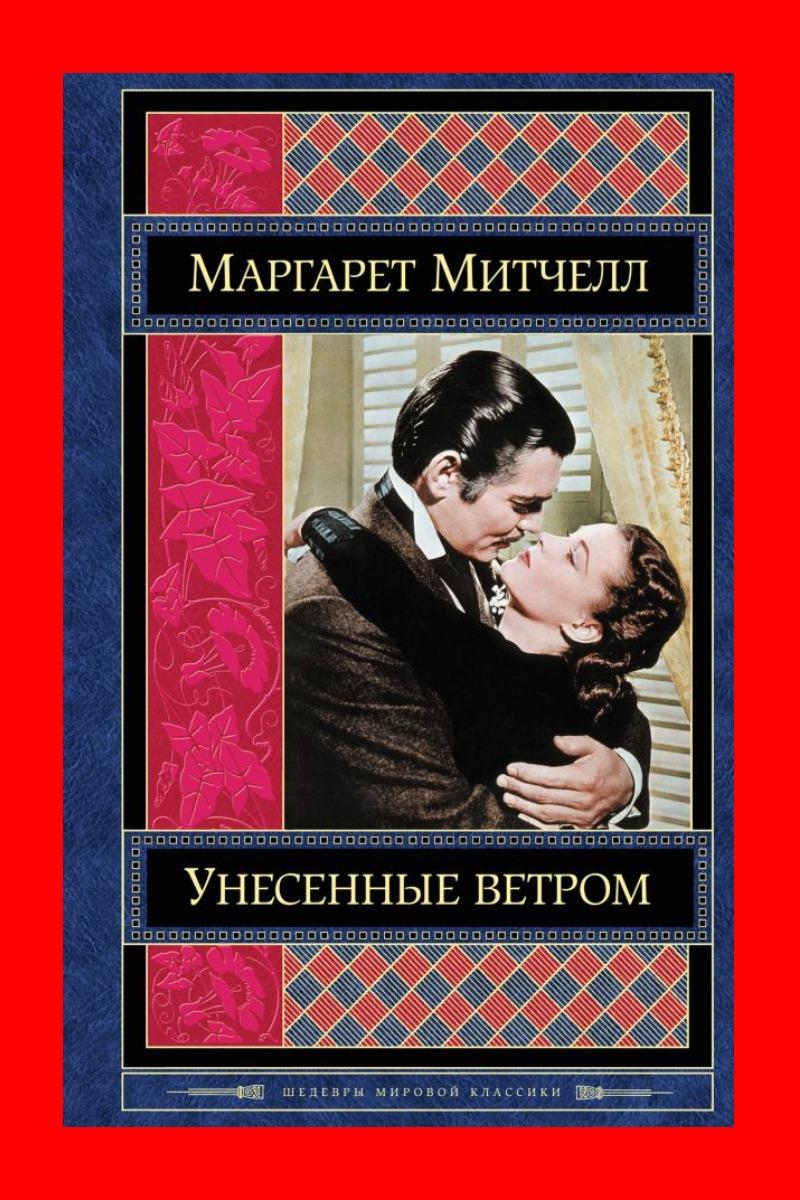 самые популярные книги в мире