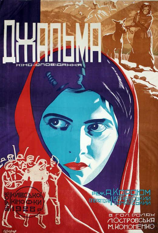 Щось цікаве: Довженко-Центр відкриває «Музей Кіно»-Фото 2