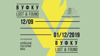 Щось цікаве: Довженко-Центр відкриває «Музей Кіно»