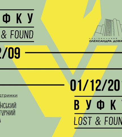 Щось цікаве: Довженко-Центр відкриває «Музей Кіно»-430x480