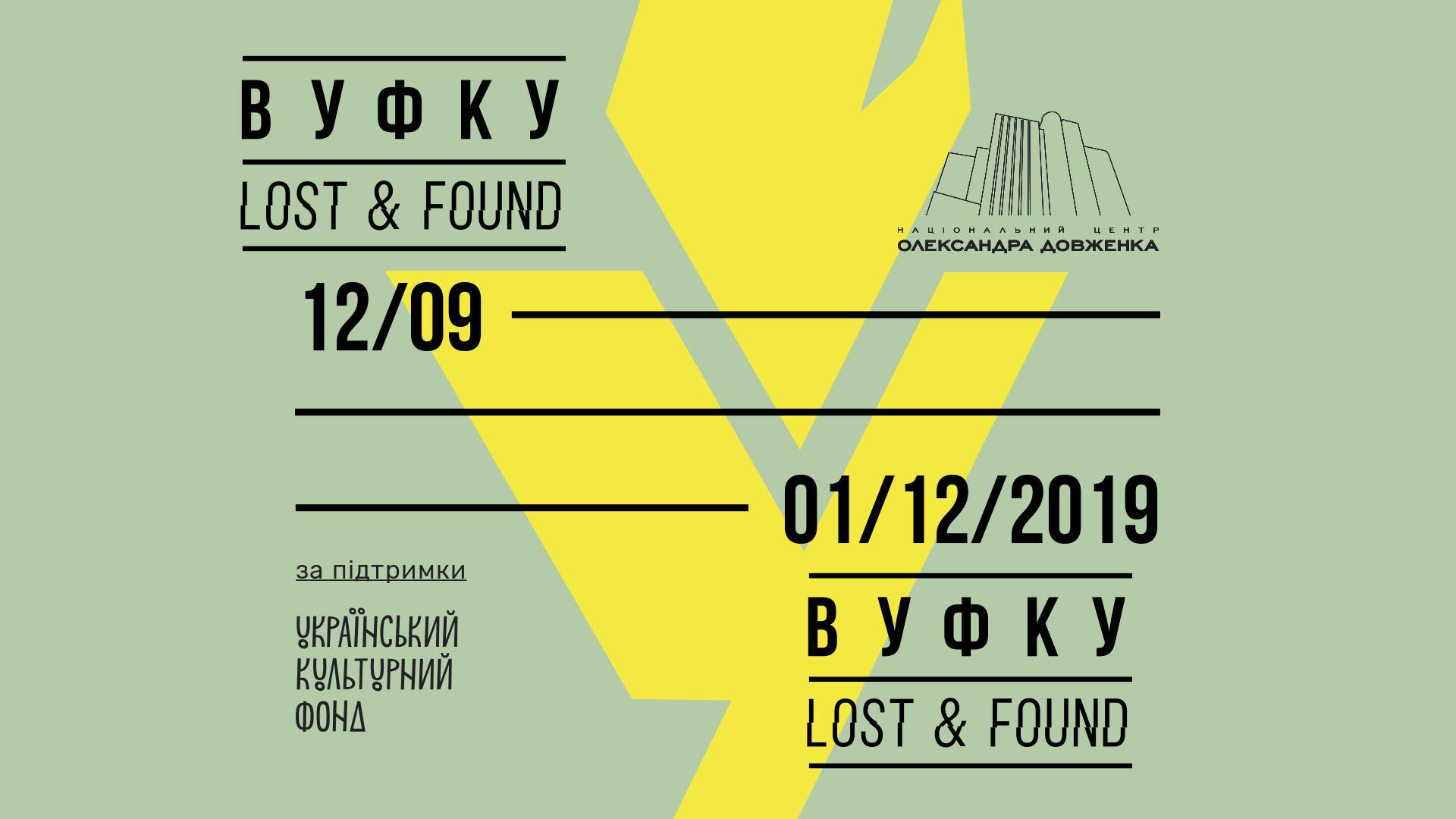 Щось цікаве: Довженко-Центр відкриває «Музей Кіно»-Фото 1