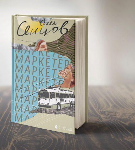 Уривок із нової книги Олега Сенцова «Маркетер»-430x480