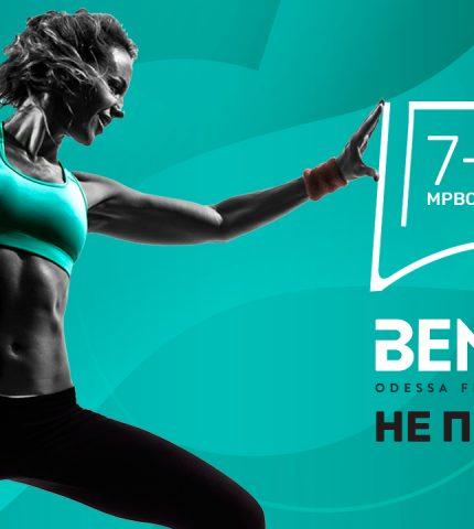 В Одессе пройдет юбилейный фестиваль фитнеса BENEFIT FEST 2019-430x480