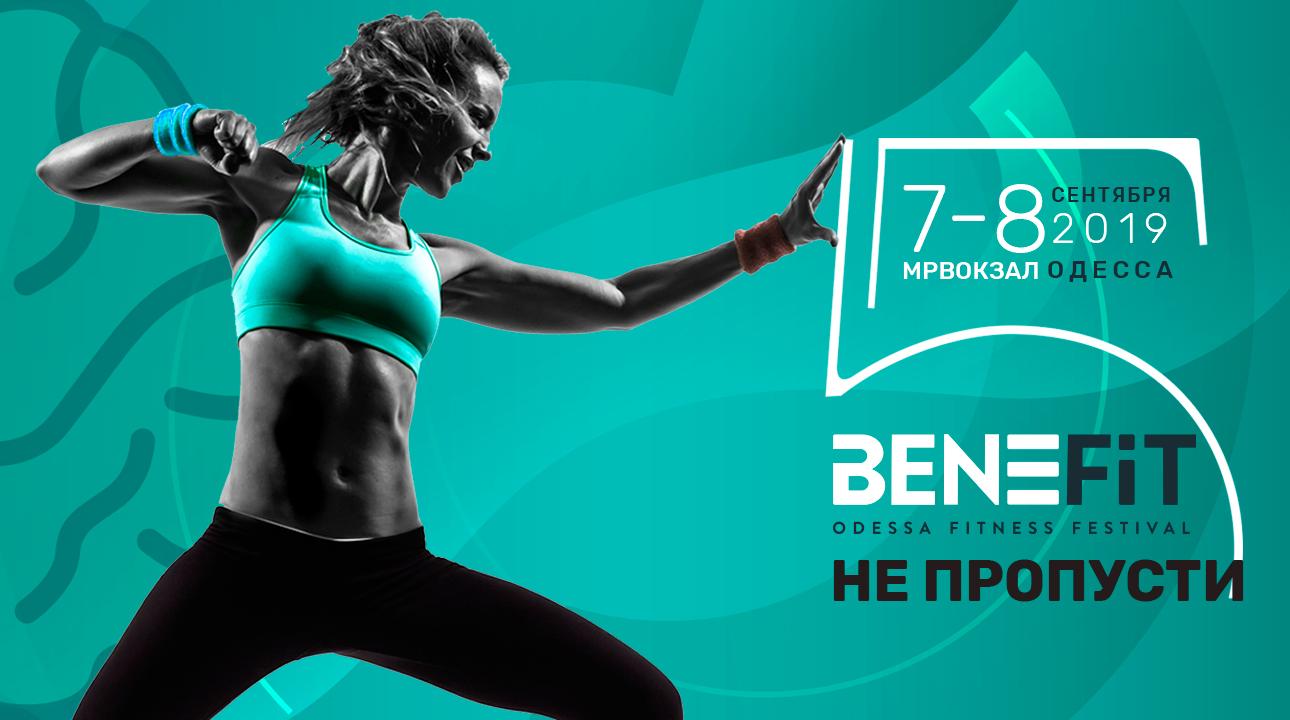 В Одессе пройдет юбилейный фестиваль фитнеса BENEFIT FEST 2019-Фото 1