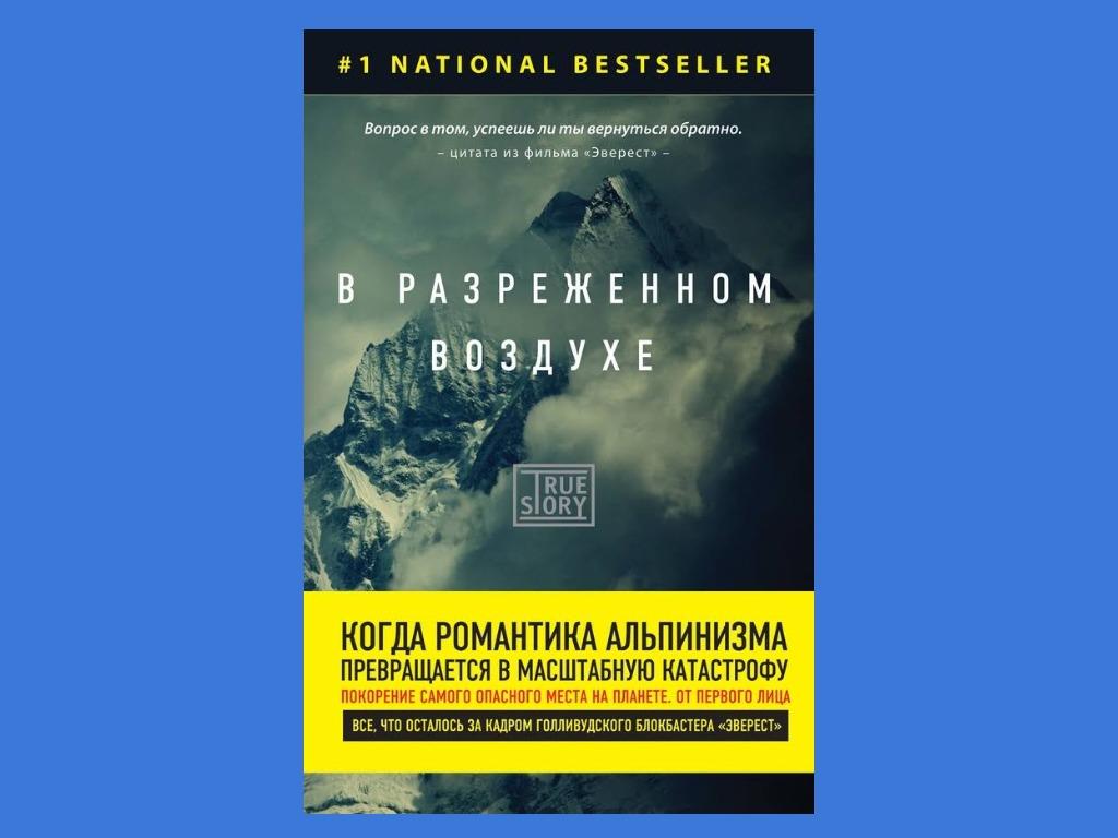книга самая страшная трагедия в истории эвереста