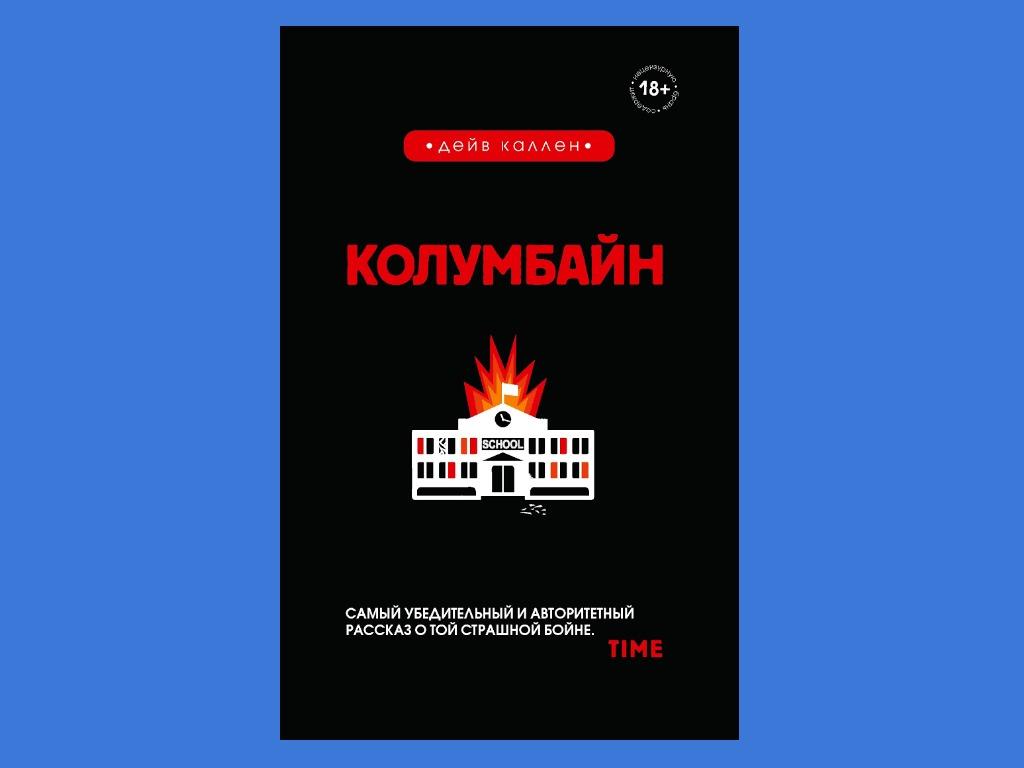 книга колумбайн