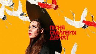 7 новых украинских песен прошедшего лета