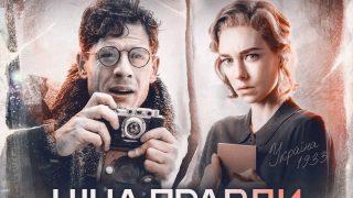 Фільм «Ціна правди» зможуть відвідати люди з вадами зору та слуху-320x180