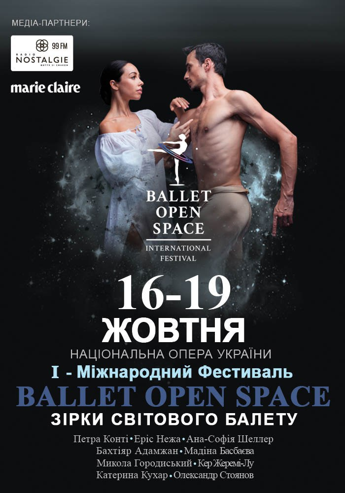Главное событие осени от Екатерины Кухар и Александра Стоянова – фестиваль «BALLET OPEN SPACE»-Фото 1