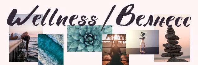 Тема месяца: Wellness