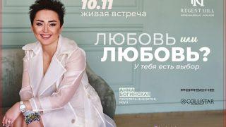 """Мастер-класс Анны Богинской """"Любовь или Любовь? У тебя есть выбор""""-320x180"""