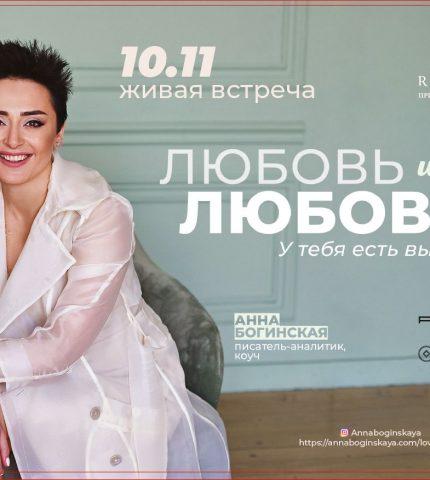 """Мастер-класс Анны Богинской """"Любовь или Любовь? У тебя есть выбор""""-430x480"""