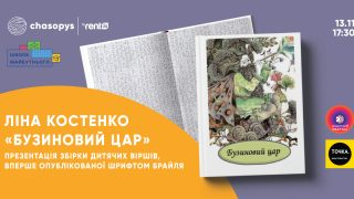 Ліна Костенко презентувала вперше опубліковану шрифтом Брайля збірку «Бузиновий цар»-320x180