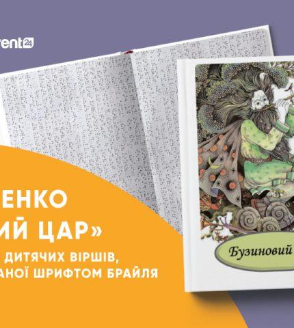 Ліна Костенко презентувала вперше опубліковану шрифтом Брайля збірку «Бузиновий цар»-430x480