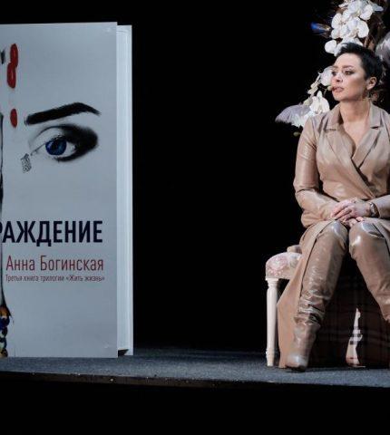 Мастер-класс Burda Media Ukraine и писателя Анны Богинской-430x480