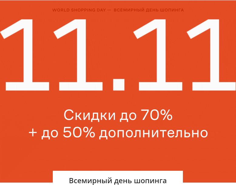 11 ноября — Всемирный день шопинга-Фото 3