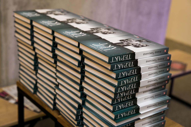 Как прошла презентация первой книги Алины Тимохиной «Теракт»-Фото 1