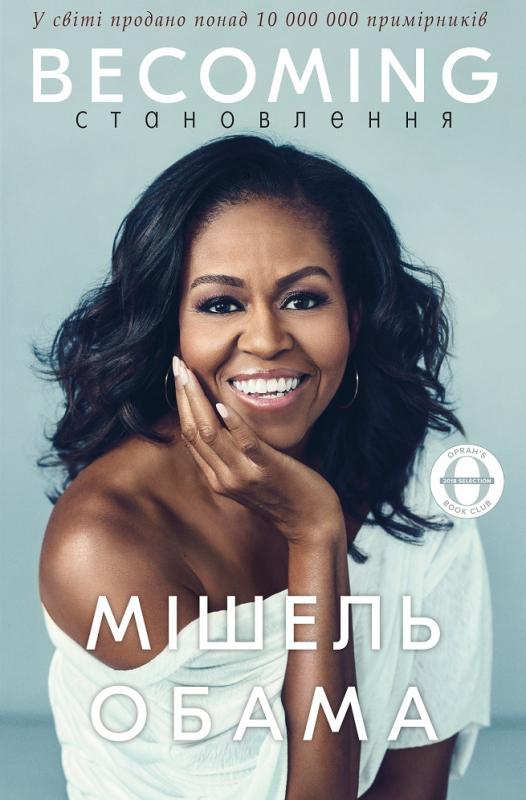 5 книг о женском лидерстве-Фото 3