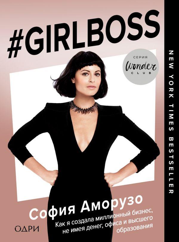 5 книг о женском лидерстве-Фото 4