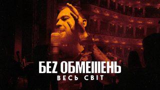 БЕZ ОБМЕЖЕНЬ випустили кліп, знятий у Львівській опері-320x180