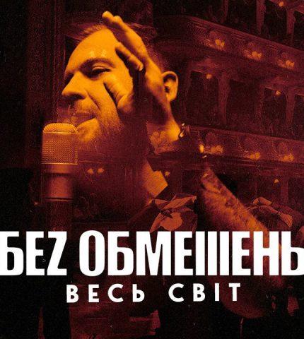 БЕZ ОБМЕЖЕНЬ випустили кліп, знятий у Львівській опері-430x480