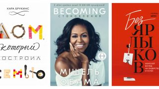 5 книг о женском лидерстве-320x180
