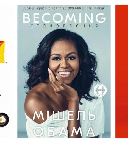 5 книг о женском лидерстве-430x480