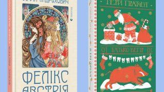 10 небанальных книг для чтения зимой-320x180