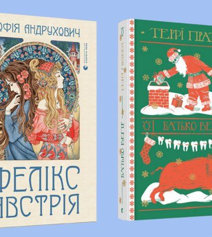 10 небанальных книг для чтения зимой-430x480
