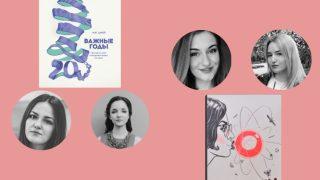 Лучшие книги, которые редакция Marie Claire прочитала в 2019 году-320x180