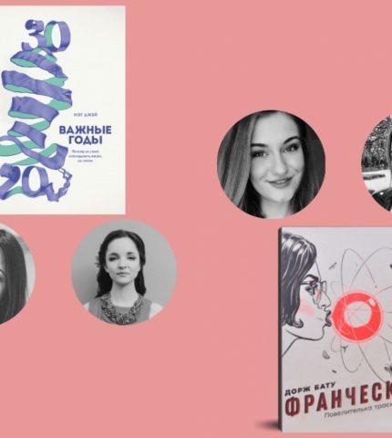 Лучшие книги, которые редакция Marie Claire прочитала в 2019 году-430x480