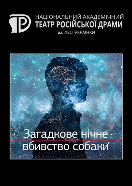 Спектакли и концерты: 5 главных событий января в Киеве-Фото 4