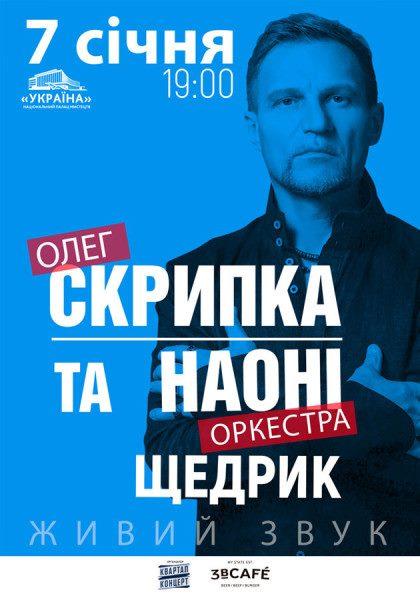 Спектакли и концерты: 5 главных событий января в Киеве-Фото 3