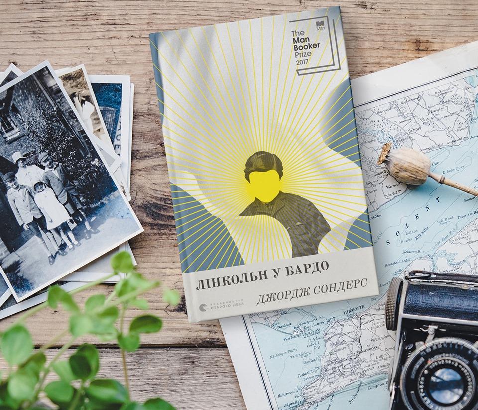 Книга місяця: «Лінкольн у Бардо» Джорджа Сондерса-Фото 1