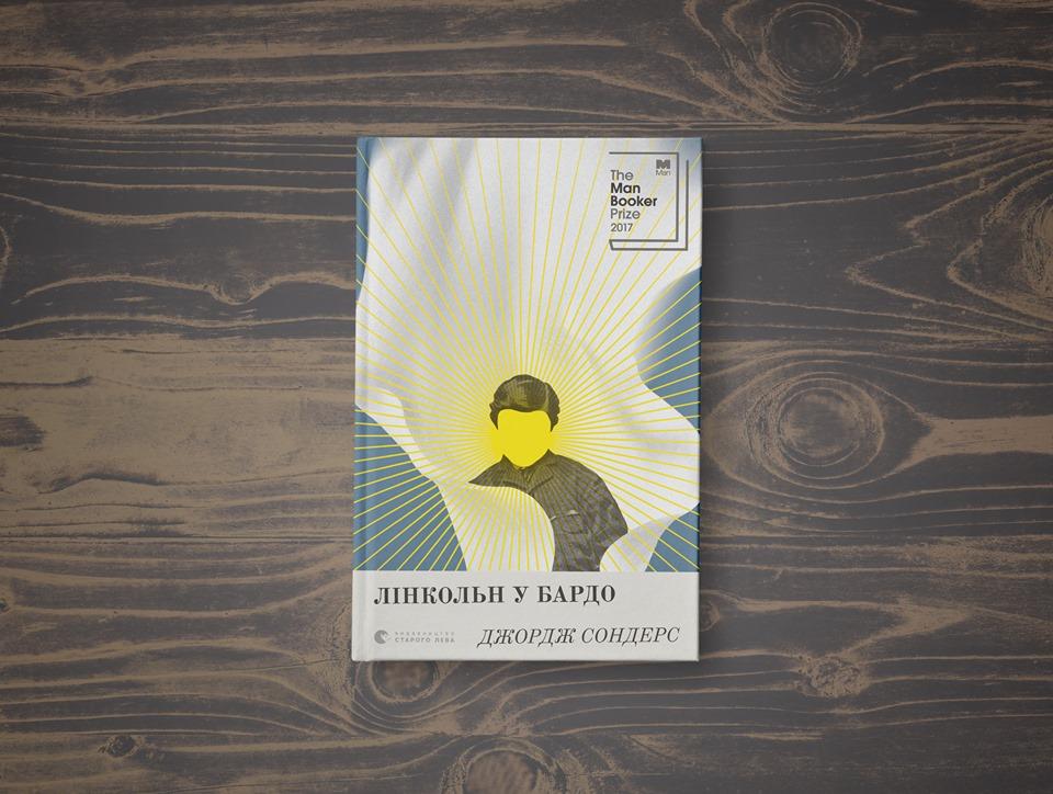 Книга місяця: «Лінкольн у Бардо» Джорджа Сондерса-Фото 4