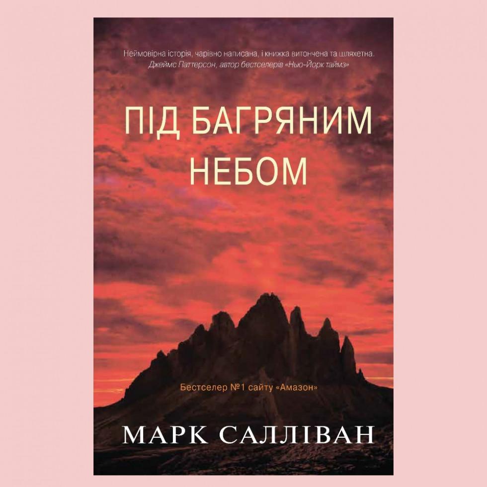 12 самых ожидаемых книжных новинок 2020 года в Украине-127x139